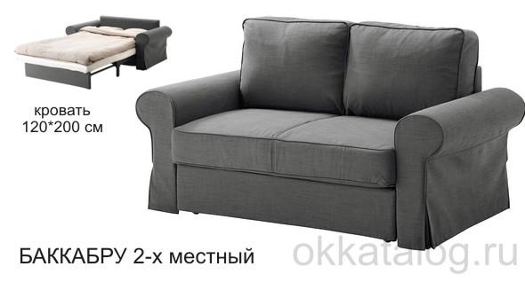 двухместный диван кровать икеа  баккабру отзывы