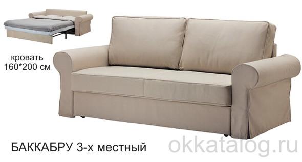 трёхместный диван кровать икеа  баккабру отзывы