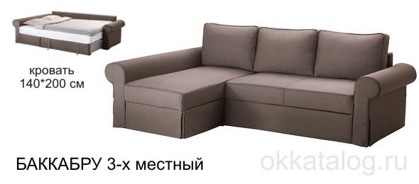 угловой диван кровать икеа  баккабру с козеткой отзывы