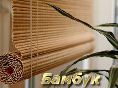 Бамбуковые жалюзи – экзотика в вашем доме