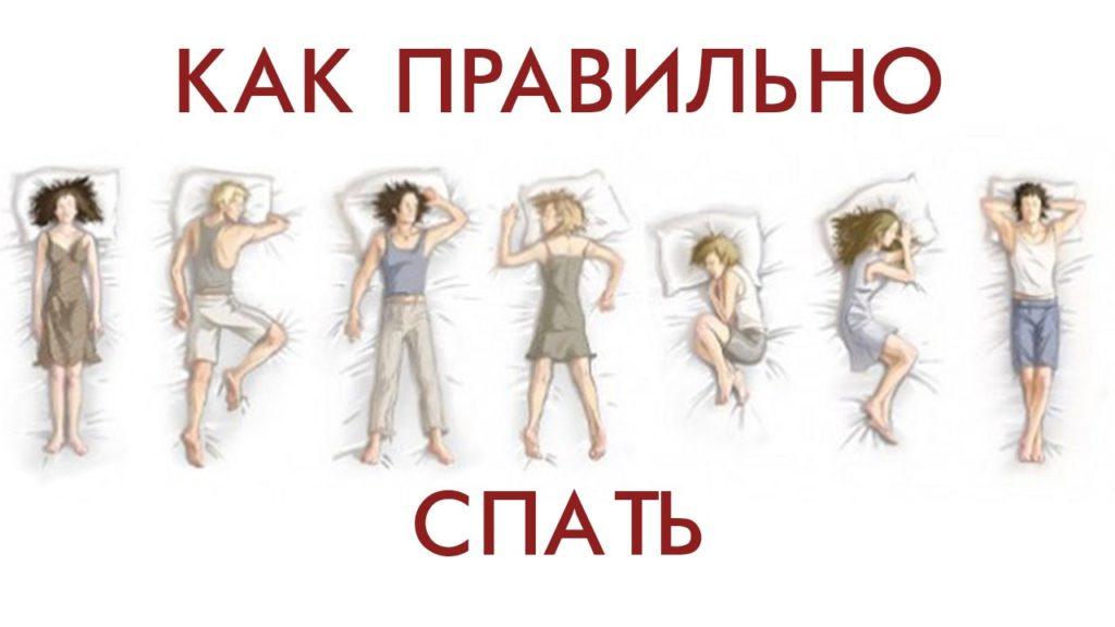 на каком боку лучше спать