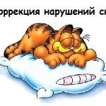 Коррекция нарушений сна