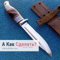 Как выбрать нож в поход