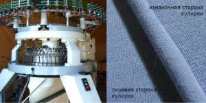 На этой фотографии станок для кулирного вязания. Легкий трикотаж производится вкруговую из натуральных волокон и синтетических.