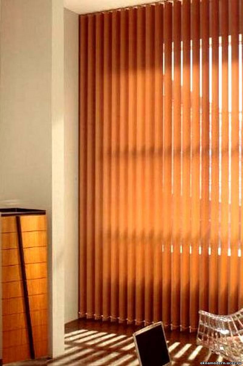 вертикальные жалюзи визуально увеличат комнату и балкон, сделают их более эффектными и значительными, подарят тепло и комфорт