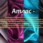Атлас: описание ткани, состав, свойства, достоинства и недостатки