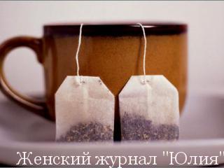 Вторичного использования чайных пакетиков, несколько способов