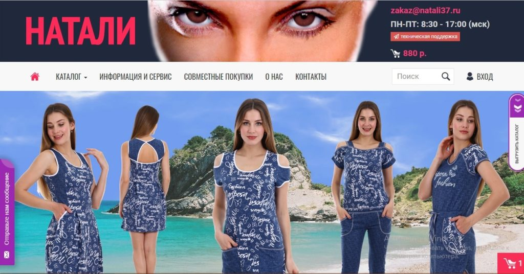 Главная страница официального сайта швейной компании Натали 37