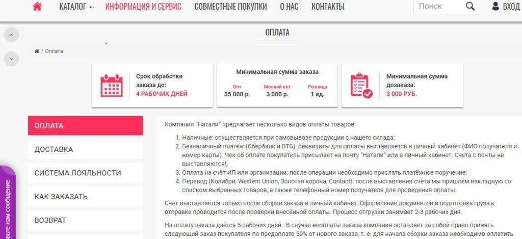 Официальный сайт Натали 37 - Информация и сервис