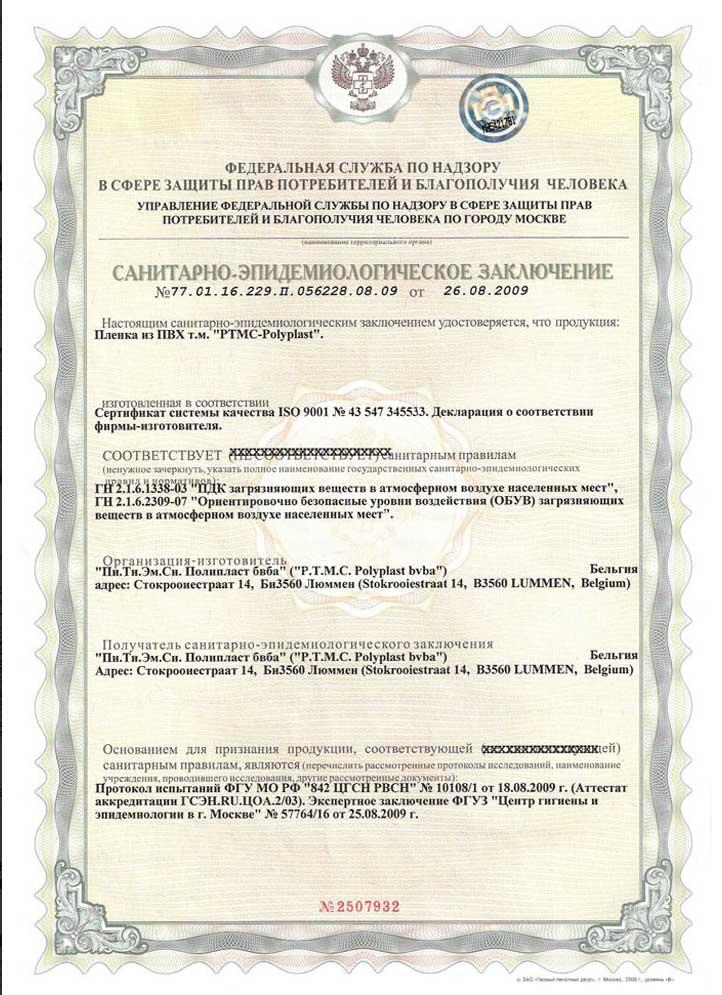 Основной критерий качества продукции - наличие экологического сертификата.