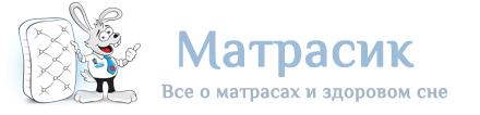 Матрасик - все о матрасах и здоровом сне